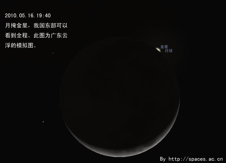 月掩金星-20100516.png