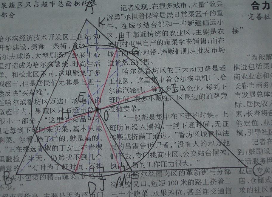 """三角形的""""六接圆""""-尺规作图.jpg"""