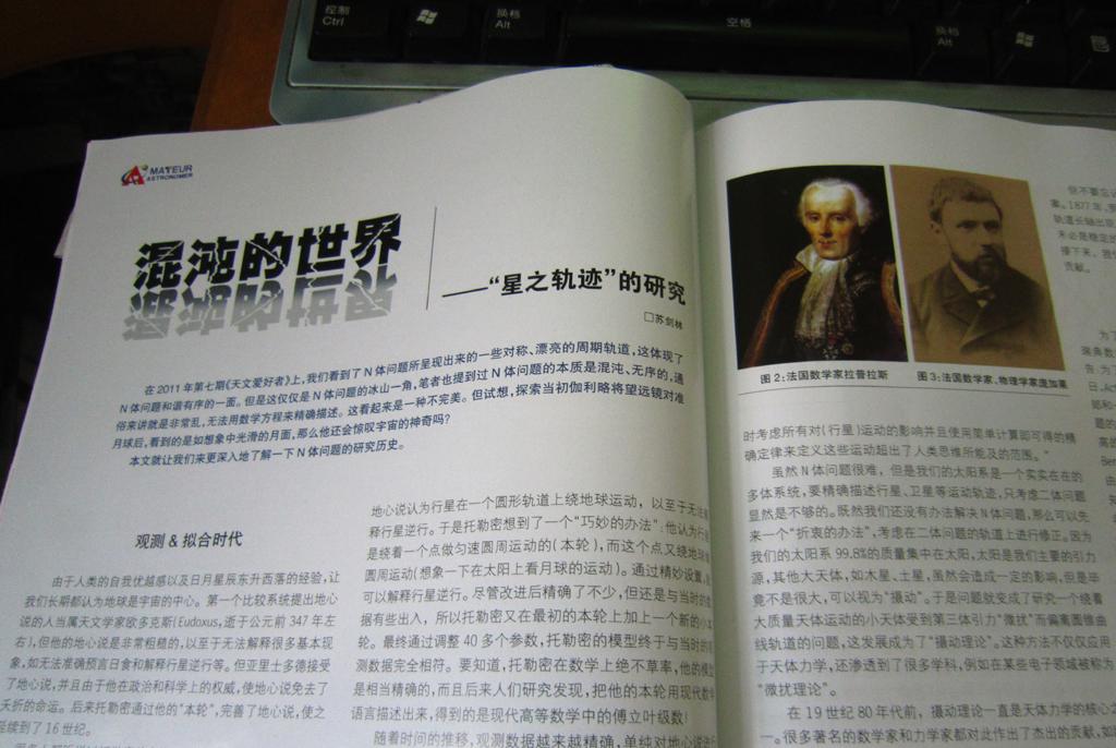 《天爱》杂志页面.JPG