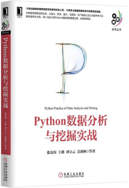 Python数据分析与挖掘实战.png